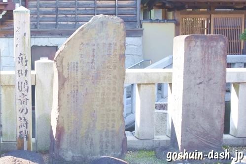 亀田鵬斎詩碑・都鳥歌碑(石浜神社)