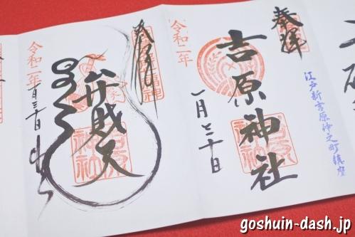吉原神社(東京都台東区)の御朱印2種類