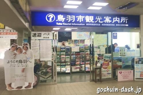 鳥羽市観光案内所(近鉄鳥羽駅改札すぐ)