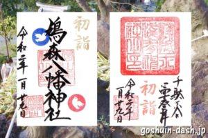 鳩森八幡神社(東京都渋谷区)の御朱印2種類