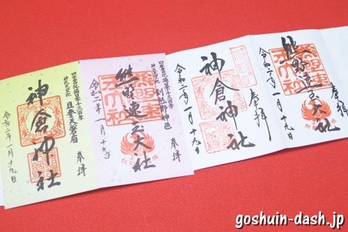 熊野速玉大社の御朱印(4種類)