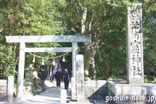 花の窟神社(三重県熊野市)鳥居と社号標(日本最古)