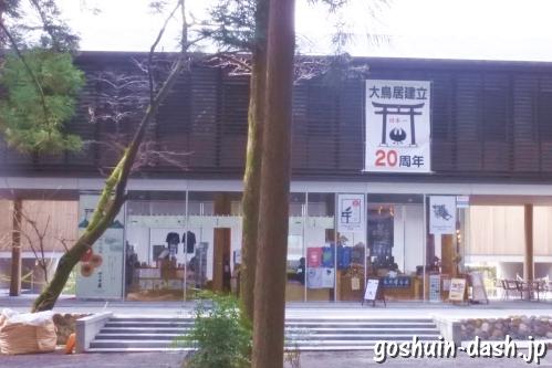 熊野本宮大社(和歌山県田辺市)瑞鳳殿