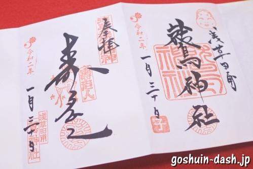 鷲神社(東京都台東区)の御朱印2種類