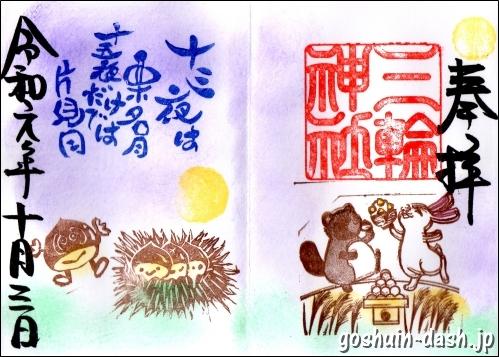 三輪神社(名古屋大須)の限定御朱印(お月見)