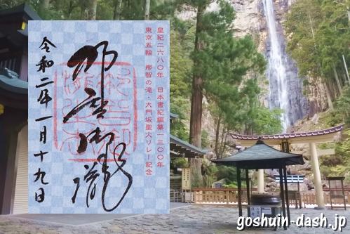 那智の滝と飛瀧神社(熊野那智大社別宮)の御朱印