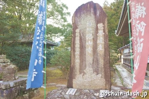 補陀洛山寺世界遺産石碑