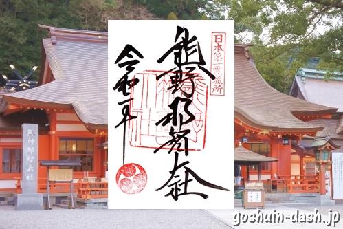 熊野那智大社(熊野三山)の拝殿と御朱印