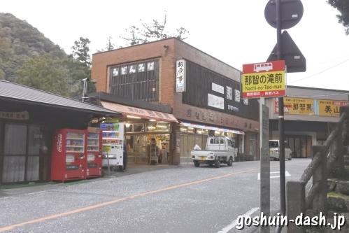 那智の滝前バス停(熊野御坊南海バス)