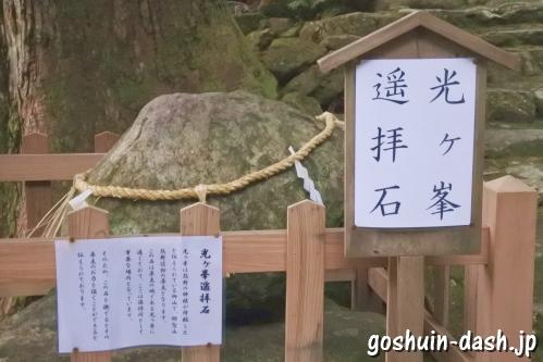 光ヶ峯遥拝石(飛瀧神社)