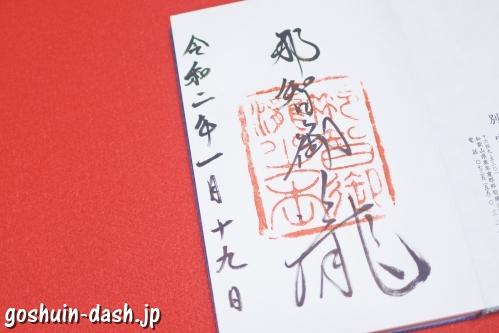 飛瀧神社(那智の滝)の御朱印
